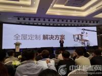 """推进""""大家居""""进程 橱柜十大品牌欧派天津再添一店"""