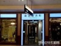 索菲亚衣柜陕西西安金地专卖店盛大开业