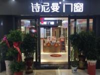 詩尼曼門窗湖北兩店雙雙盛大開業 巔峰鉅惠享不停!