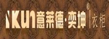 意莱德·奕坤衣柜