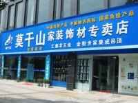 热烈祝贺浙江安吉莫干山木业专卖店盛大开业