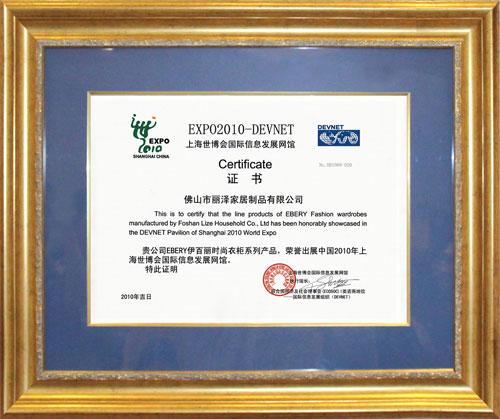 上海世博展示衣柜唯一品牌