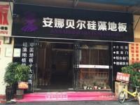 热烈祝贺六盘水市安娜贝尔地板专卖店6月18日隆重开业