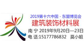 第十六届中国—东盟博览会建筑装饰材料展