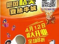 贺格美净水器河北邢台专卖店即将火爆开业