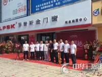 罗普斯金门窗昭通运营中心开业