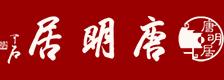 唐明居红木家具