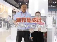 2021上海厨卫展 潮邦集成灶:蒸烤上下分层 美味多块好省
