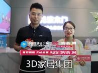2021中国建博会(广州) 3D无漆木门:去同质化木门新设计