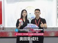 2021中国建博会(广州) 奥田集成灶:遇建新潮国厨 为生活赋能